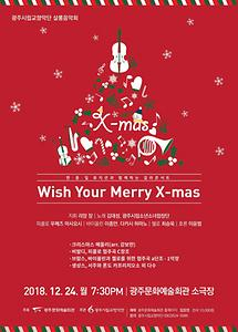 Wish Your Merry X-mas